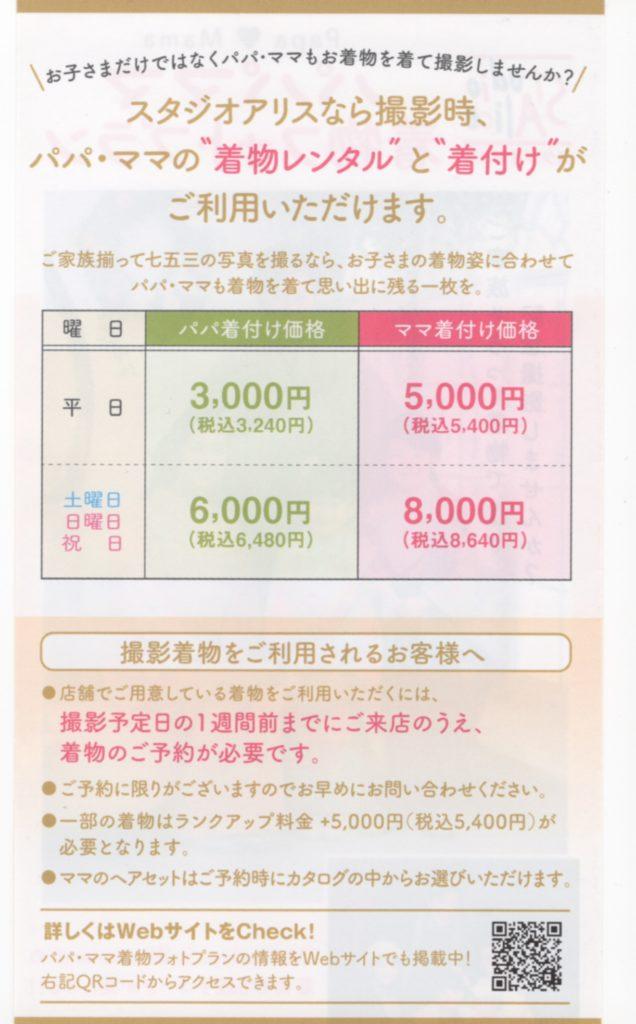 スタジオ アリス 七五三 レンタル 2019